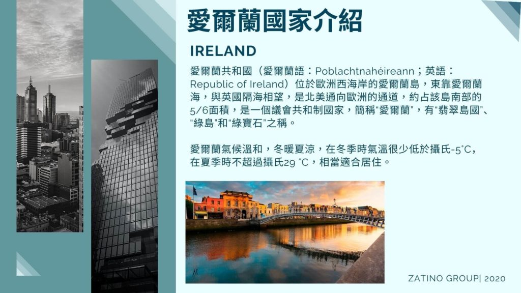 愛爾蘭創業移民